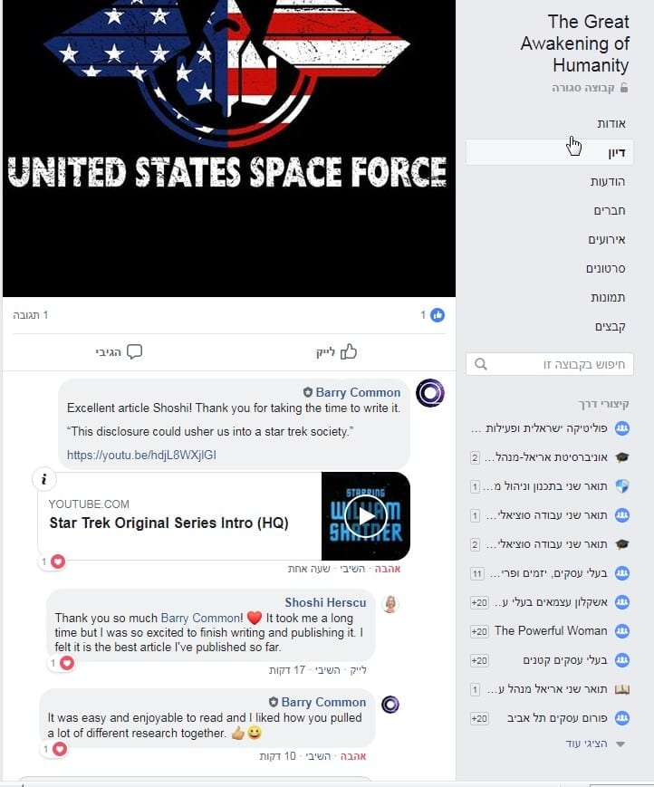 Comment to my article about the space force
